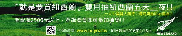 buyNZ_2015.jpg